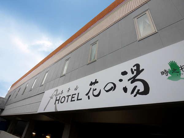時之栖 富嶽温泉 ホテル花の湯