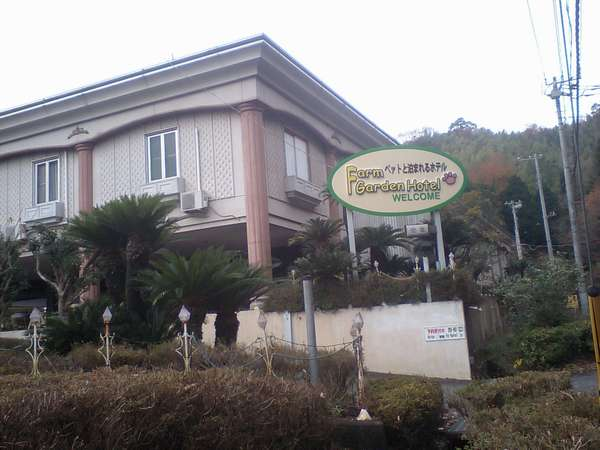 ファームガーデンホテルの外観