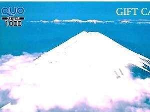 ◎QUOカード【1,000円)付きプラン【軽朝食無料】