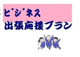 出張支援プラン【軽朝食無料】