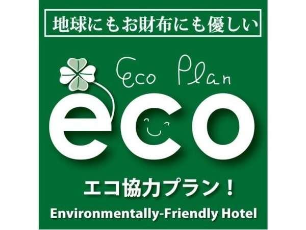 Eco DE ルートイン〜エコ清掃でお得料金&プレゼント