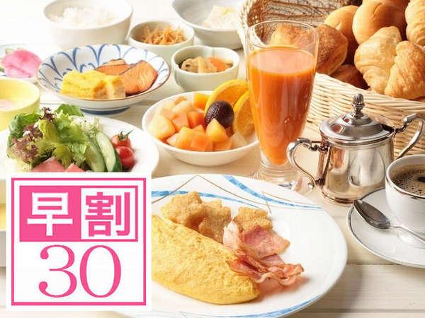 【早期割引30】じゃらん限定 30日前予約で早期割! 美味しい高原の朝ご飯&『鬼押温泉』