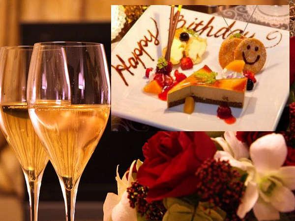 ★記念日プラン・じゃらん限定特典★ 大切な記念日をケーキでお祝い♪ 3つの特典と選べるディナー♪