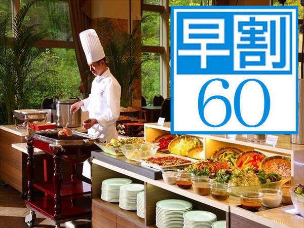 60日前予約で1000円お得!! 大人気の信州長野、上州群馬の『美味しい』を満喫バイキング♪
