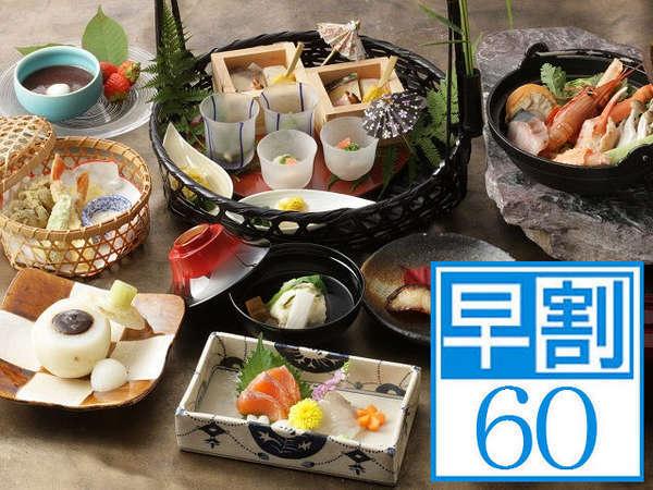 60日前予約で1000円お得!! 日本料理やまぼうしの 『一つ星 季節のメニュー』