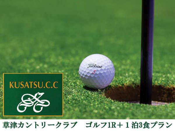 草津カントリークラブでのランチ付きゴルフ&美肌の湯&信州上州の名物バイキング