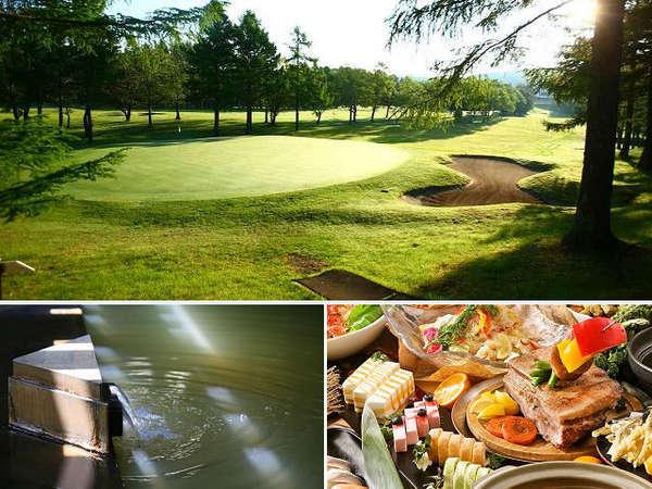 美味しい料理と美肌の湯を満喫した次の日は高原ゴルフを楽しんで♪