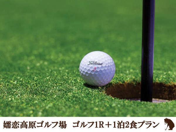 嬬恋高原ゴルフ場での翌日ゴルフ1R♪ 美肌の湯&信州上州の名物バイキング