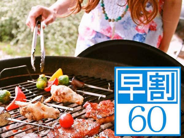 早期1000円割引 群馬ブランド牛『上州牛』も楽しめるバーベキューディナー