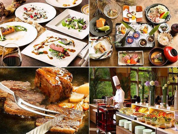 【選べる優雅なリゾートディナー】3種(和会席・フレンチ・ブッフェ)のレストランよりお選び頂けます。