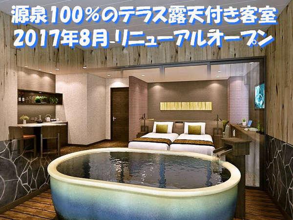 【贅沢リゾート・露天客室】 源泉100%の浅間山が見えるテラス露天風呂客室&選べるディナー