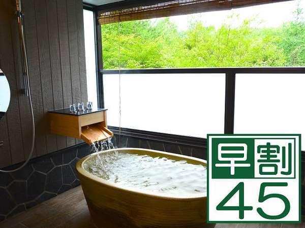 早期予約でお得に割引♪ 源泉100%の浅間山が見れるテラス露天風呂客室&選べるリゾートディナー
