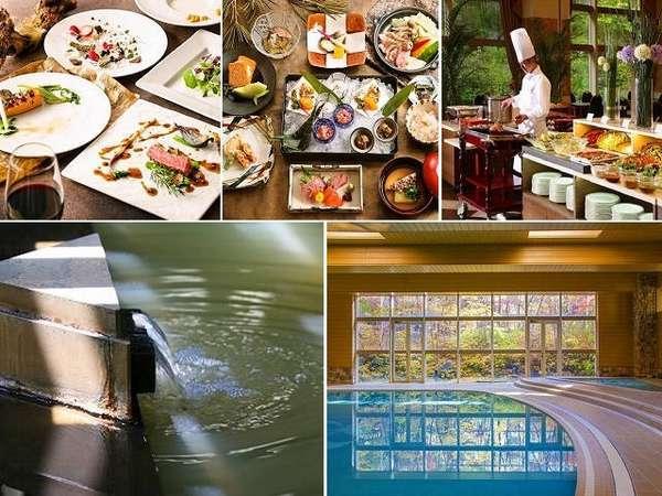 選べる3種(和会席・フレンチ・ブッフェ)のリゾートディナー&プールと美肌の湯を満喫!!