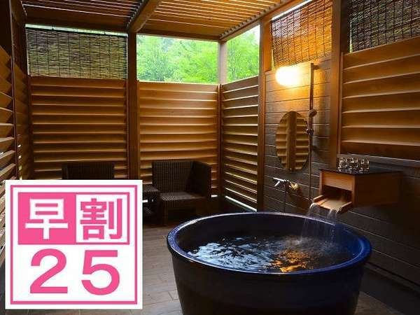 早期予約でお得に割引♪ 源泉100%の森の中の露天風呂客室&選べるリゾートディナー