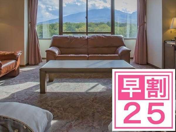 【早割25・贅沢リゾート・高層階客室】 浅間山が見える高層階プレミアム&選べるリゾートディナー