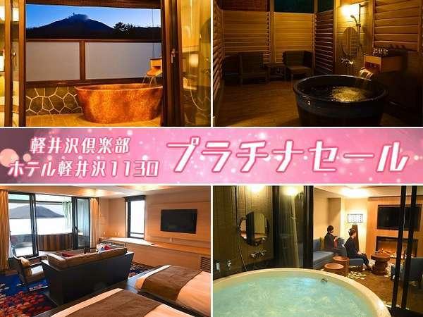 【プラチナセール】平日1日3組限定 4名以上で泊まったら1名最大7000円割引 露天客室&選べるディナー