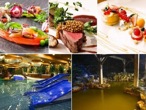 創作フレンチコースのリゾートディナー&プールと美肌の湯を満喫!!