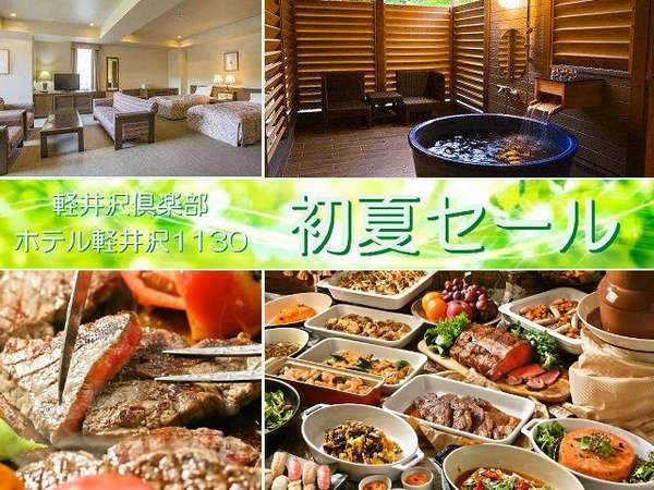 初夏セール・宿泊料最大10%OFF 美肌の湯&牛ステーキ&130品目以上の信州嬬恋バイキング
