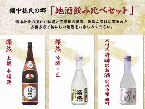 【岡山の銘酒3種類・利き酒セット付】老舗酒造の厳選地酒を飲み比べ!本格懐石&日本酒で贅沢に♪
