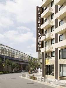 ホテル ミッドイン赤羽駅前の外観