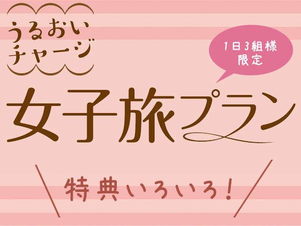 【期間限定】うるおいチャージ・女子旅プラン《コースヴェルデ》1泊2食¥13,420〜