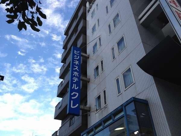 ビジネスホテル クレ