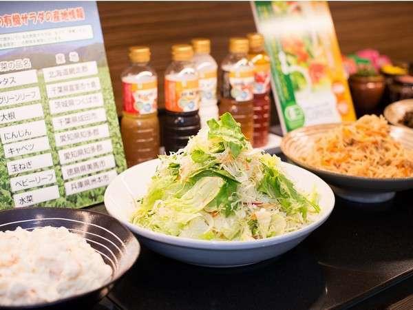 健康朝食バイキング♪有機野菜のサラダ 女性に大人気です!