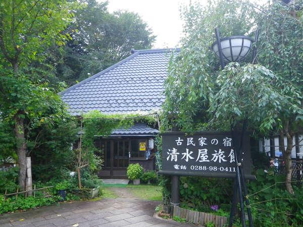 湯西川温泉 古民家の宿 清水屋旅館の外観