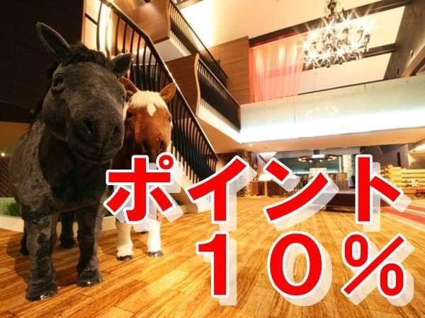 【じゃらん限定ポイント10%!】 宿泊特典付!ポイントアッププラン <朝食付>