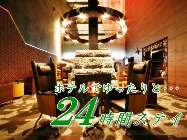 【13時IN/13時OUT】 24時間ステイOK♪ゆったりとリゾートを満喫! <夕・朝食付>