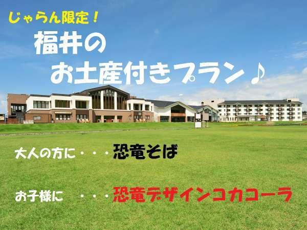 【じゃらん限定】福井のお土産付き宿泊プラン ≪1泊2食≫