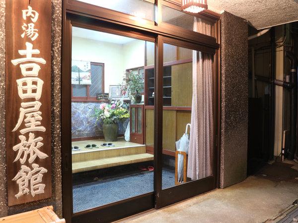 伊香保温泉 吉田屋旅館の外観
