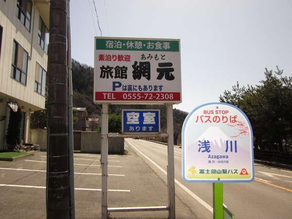 当館前に富士急行路線バス(浅川停留所)あります。