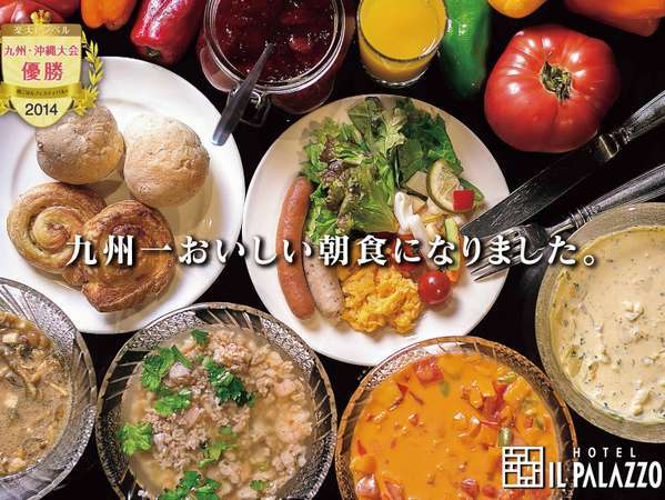 【イルパラッツォ 朝食付】九州のすべてをあつめたい。朝をデザインする朝食とモダニズムを感じながら。