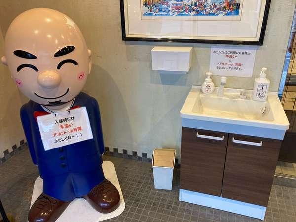 入り口に社長人形と洗面台があります!手洗いのご協力お願いします!