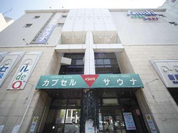 Asahi カプセル&サウナの外観