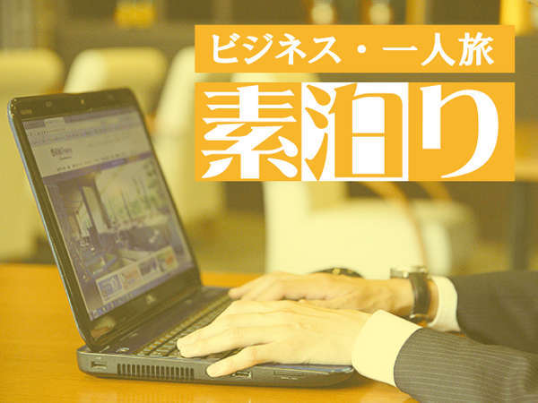 【ビジネス・一人旅】那須ICより車で約10分!露天温泉!WiFi接続無料!《素泊り》