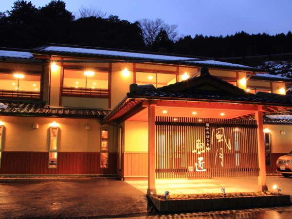 城崎温泉 風月魚匠 〜城崎温泉 老舗鮮魚店直営の料理旅館〜