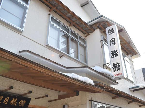 【旅館外観】根室を代表する老舗旅館。