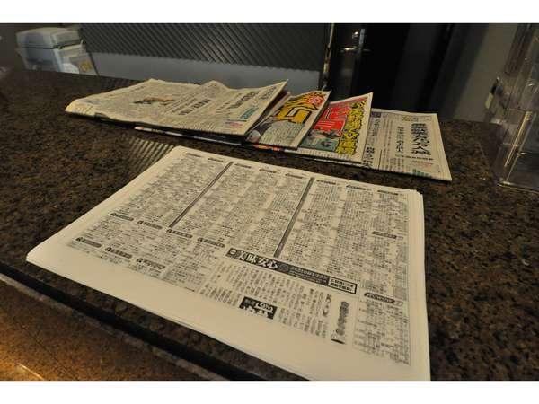 フロントにてその日の夕刊を貸し出ししております、お部屋にお持ちできます。