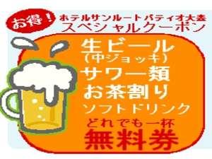 【ホテル目の前!!居酒屋ドリンク1杯無料券付】