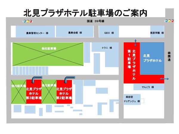 *第1駐車場が満車の場合、第2・3駐車場がございます。第1駐車場から徒歩1分です。