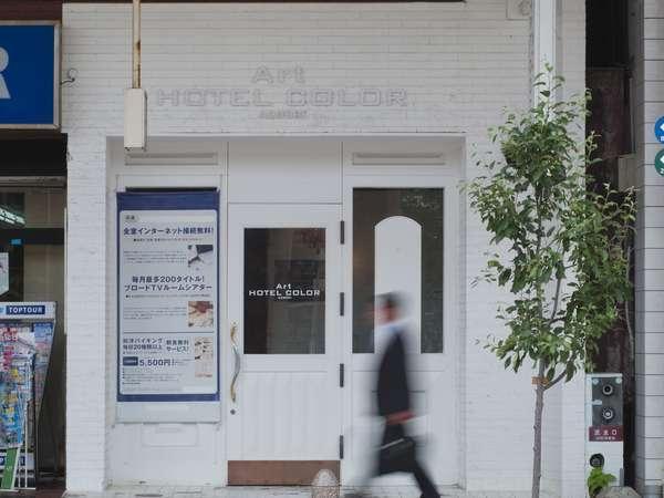 アートホテル カラー 青森の外観