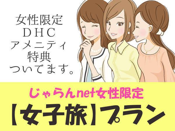 【女子旅】女性限定特典付き!大阪観光にビジネスに♪女子限定プラン!禁煙(朝食付)
