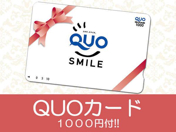 ☆QUOカード【1000円分】ついてます!!出張や観光に得々プラン☆朝食付