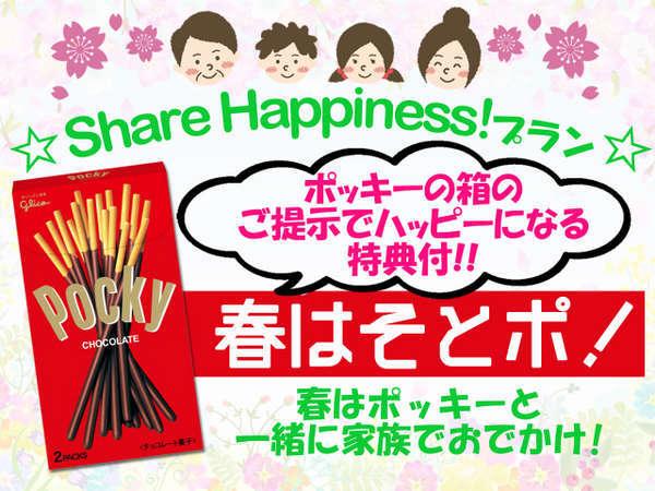 【春はそとポ!】☆Share Happiness!☆ポッキーと一緒におでかけでハッピーな特典付プラン(朝食無料)