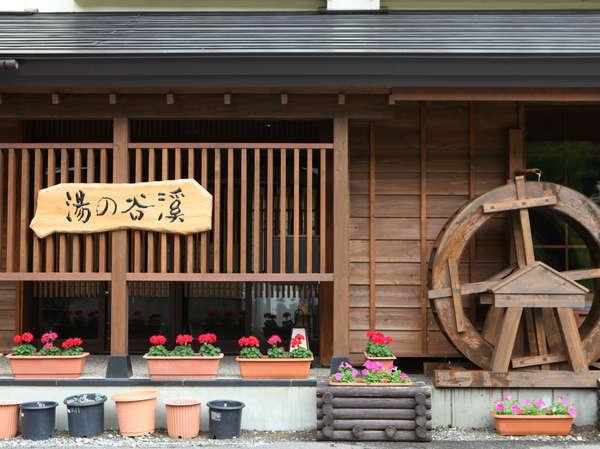 志賀高原 白い温泉 渓谷の湯の外観