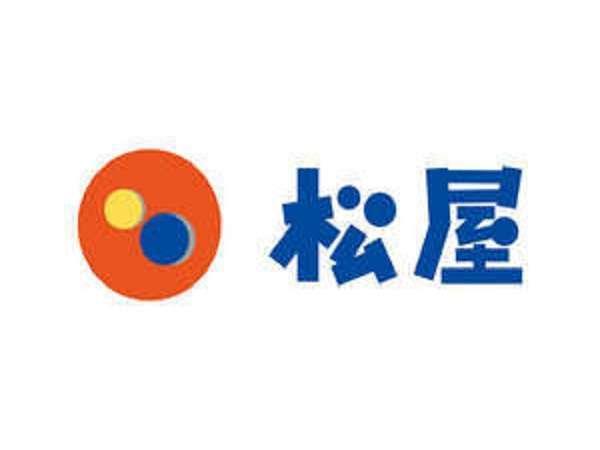 ■朝食チケット付■松屋で選べる「朝定食」プラン【Wi-Fi接続無料♪】