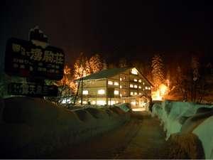 湯元湧駒荘