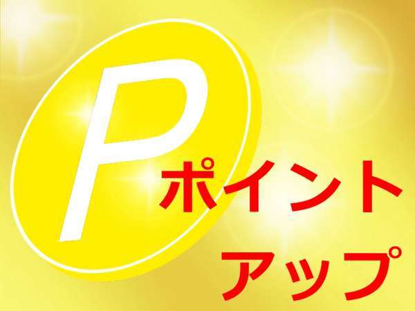 【ポイント10%】じゃらん限定☆ポイント10%プラン(朝食無料)